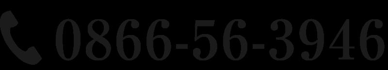 0866-56-3946